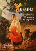 Україна : історія її земель та народів [Текст]